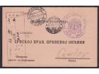Yu 1931 Zvanična dopisnica eparhije `Bačka` u NS-u
