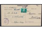 Yu 1950 Povratnica - potvrda prijema