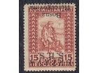 Yu SHS Bosna 1918 greška - obrnuti pretisak, falc (*)
