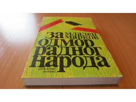 ZA ODMOR RADNOG NARODA - Mladen Markov