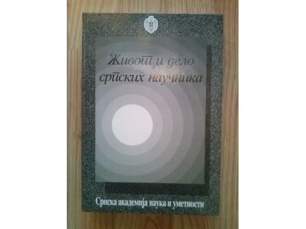 ŽIVOT I DELO SRPSKIH NAUČNIKA, knjiga br.5