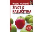 ŽIVOT S RAZLIČITIMA - Mirjana Krizmanić