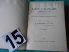 Zakon o radnjama [obrtni zakon] od 5.nov. 1931. g