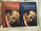 Zanimljiva vremena nemirna vremena 1 2 Lešek Kolakovski