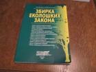 Zbirka ekoloških zakona;  Gordana Stanojčić; (urednik)