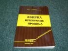 Zbirka krivičnih propisa -  Gordana Stanojčić