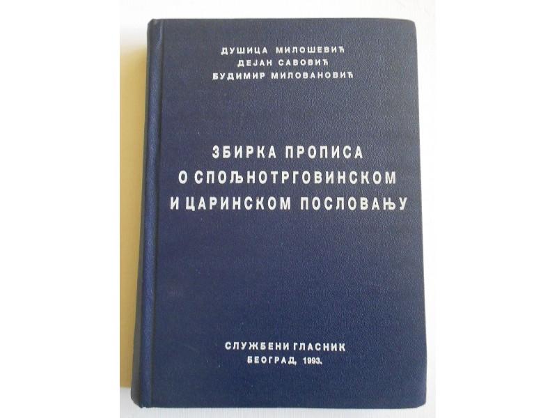 Zbirka propisa o spoljnotrgovinskom i carinskom poslova