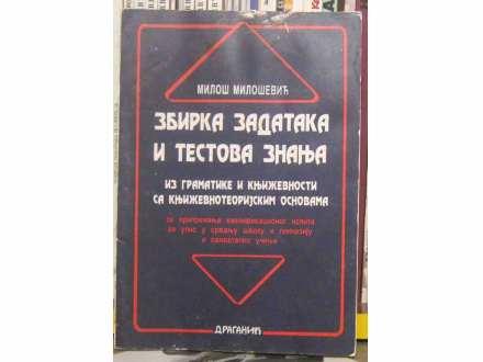 Zbirka zadataka i testova znanja - M. Milošević