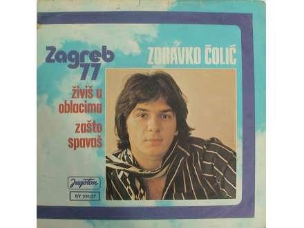 Zdravko Čolić - Živiš U Oblacima / Zašto Spavaš