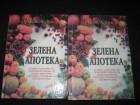 Zelena apoteka (1-2)/Dr Džejms A. Djuk