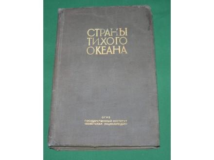 Zemlje Pacifika, geografija, ruski jezik, 1942.