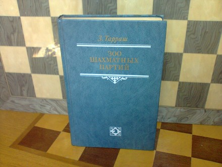 Zigbert Taras -  Zbornik od 300 partija 1862-1894 (sah)