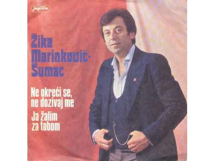 Žika Marinković Šumac - Ne Okreći Se, Ne Dozivaj Me / Ja Žalim Za Tobom
