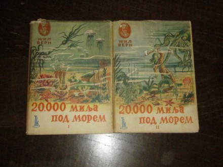 Žil Vern - 20 000 MILJA POD MOREM 1-2