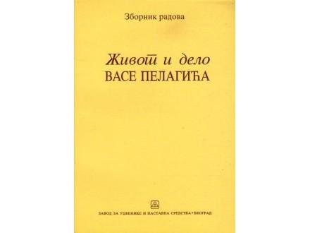 Zivot i delo Vase Pelagica -NOVA(NEKORISCENA)