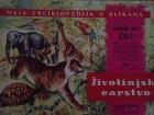 Životinjsko carstvo 1986, sličice vađene 1 kom
