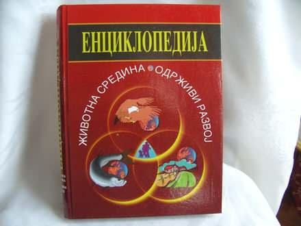 Životna sredina i održivi razvoj,  enciklopedija