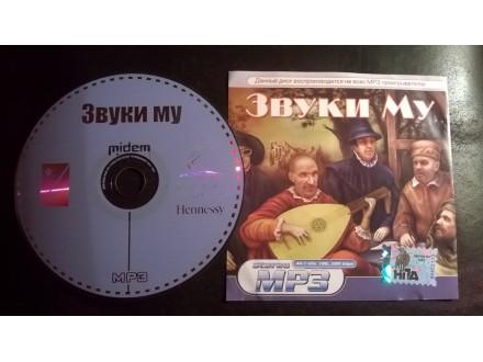 Zvuki Mu - Mp3 collection