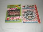 crvena zvezda-retko-enciklopedijski album+zvezdino