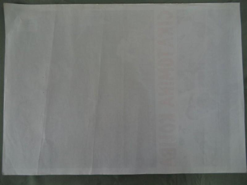 filmski plakat broj 139: ČIKA TOMINA KOLIBA