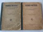 gr - GRADJEVINSKE KONSTRUKCIJE 1 i 2 - N. B. Nestorovic