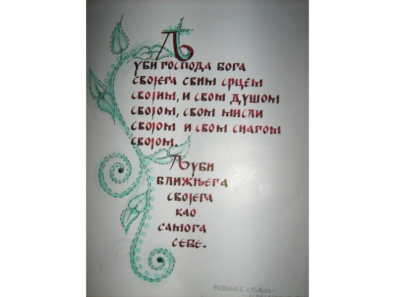 kaligrafija -slika-molitva -rukom pisana -uramljena