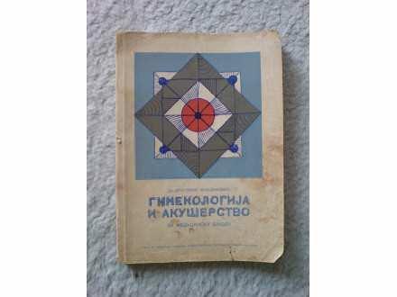 knjiga- GINEKOLOGIJA I AKUŠERSTVO 10% popust
