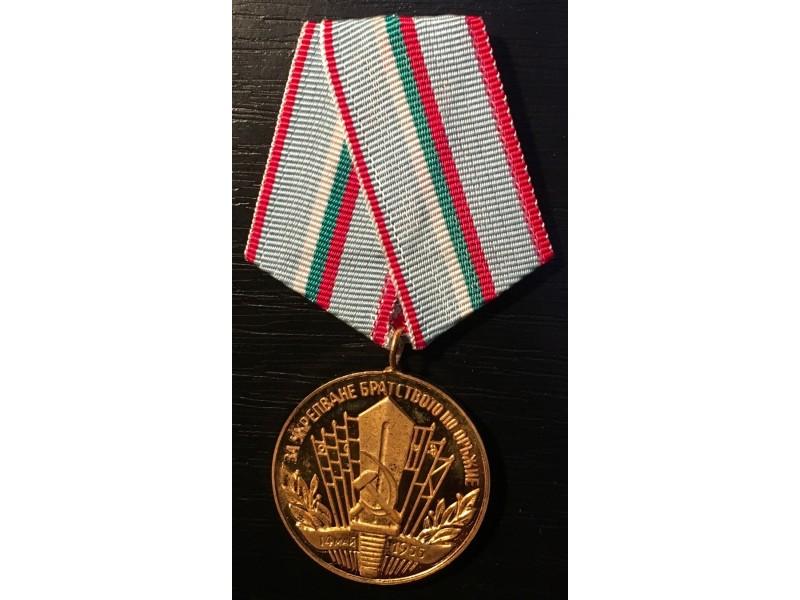 medalja Bugarska bugarska narodna armija NRB