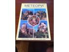 meteori svete stene i njihova istorija