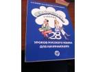 pocetni kurs ruskog za odrasle - 28 casova ruskog