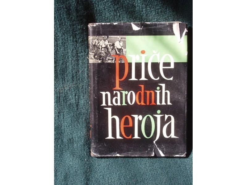 rat II sv priče narodnih heroja  1961