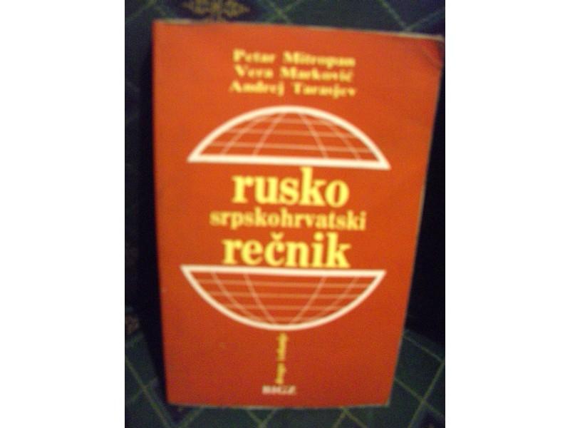 rusko-srpski rečnik Petar Mitropan
