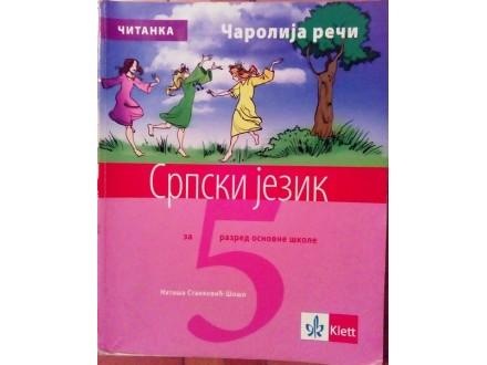 srpski gramatika 5 raz klet