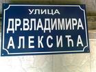 tabla sa nazivom ulice / na limu STANDARD dimenzije