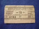 ulaznica iz 1947. godine